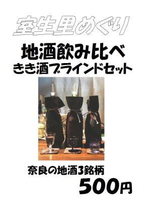 室生里めぐりメニュー・ブラインドセット。(復活!)