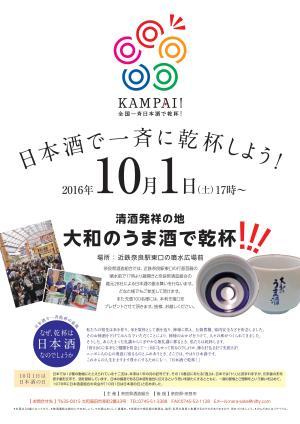 10月1日日本酒の日イベント